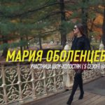 Мария Оболенцева выложила видео из Нью-Йорка