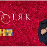 6 сезон шоу Холостяк выйдет на канале ТНТ в 2018 году