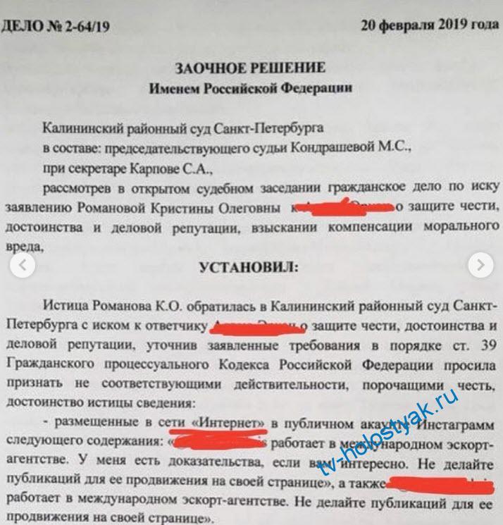 Судебное решение в пользу Кристины Романовой